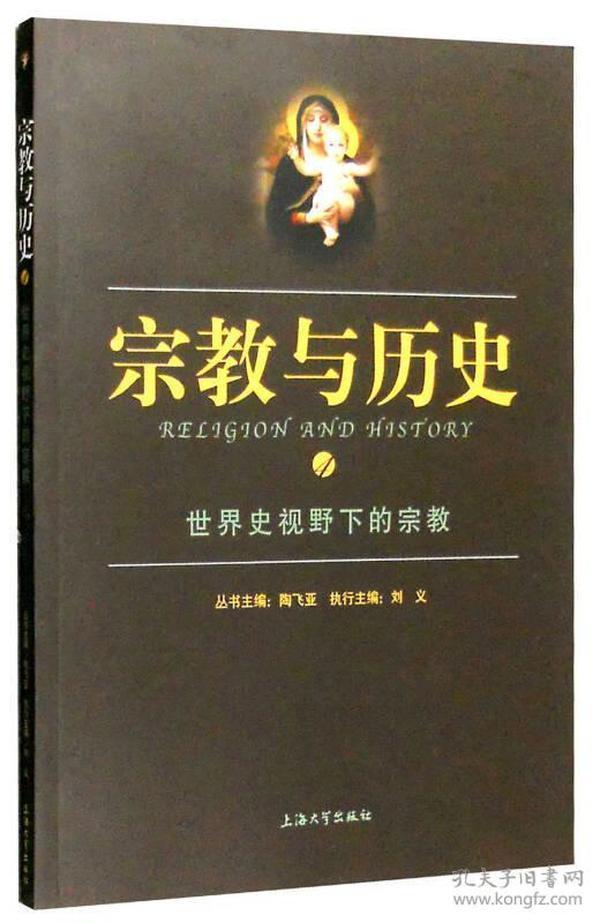 9787567120594宗教与历史:4:世界史视野下的宗教
