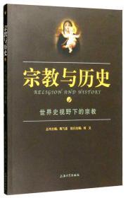 宗教与历史 第四辑 世界史视野下的宗教