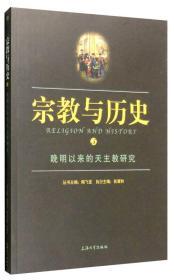 宗教与历史 第五辑 晚明以来的天主教研究