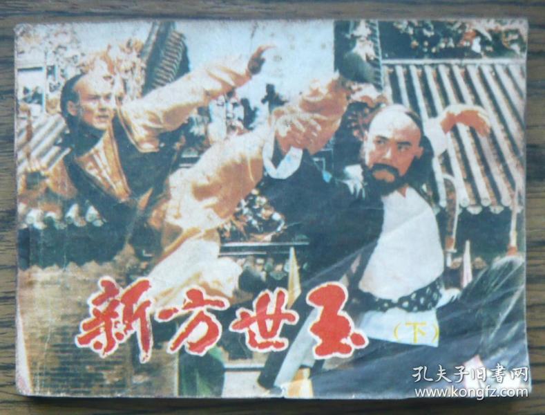 新方世玉(下)   (10-183)