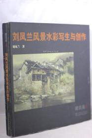 刘凤兰风景水彩写生与创作 建筑画4