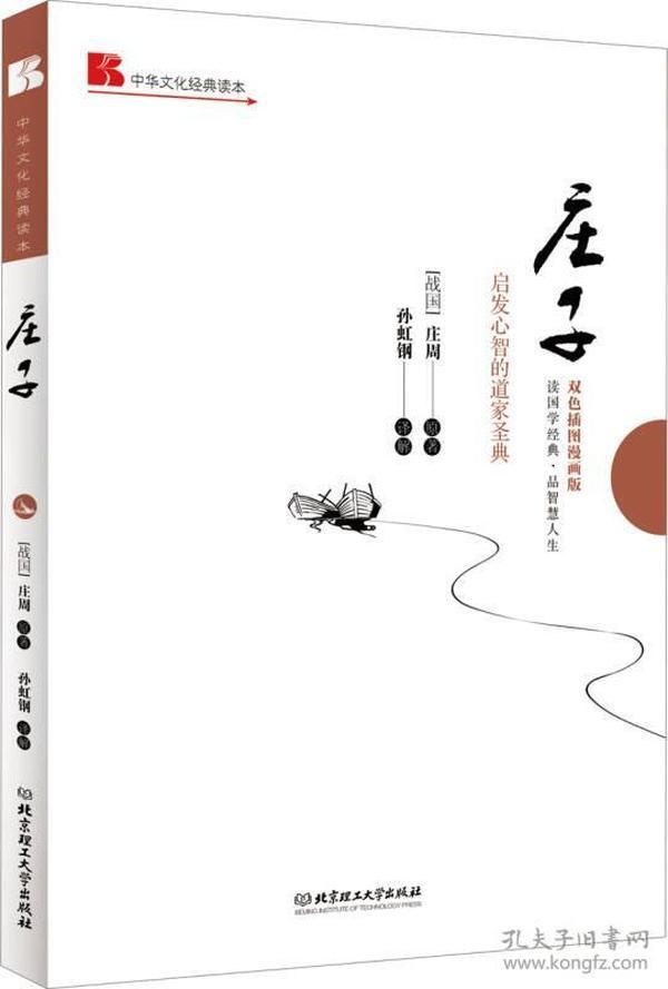 中华文化经典读本:庄子(启发心智的道家圣典)(双色插图漫画版)