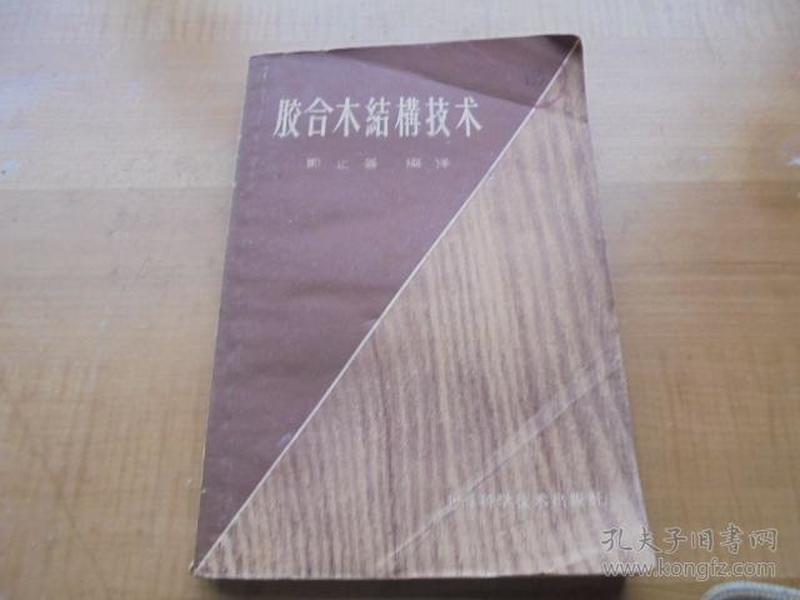 胶合木结构技术