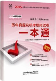 初级会计资格历年真题及机考模拟试卷一本通:第2分册:初级会计实务