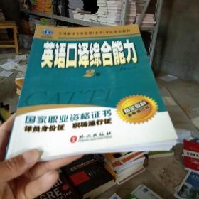 英语口译综合能力(二级)