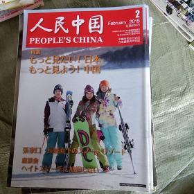 人民中国2015年2(日文)