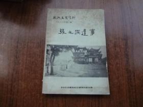 武汉文史资料:张之洞遗事   75品   书下部有点受潮    适合阅读