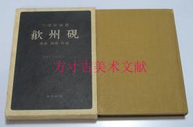 歙州砚 1978年木耳社 相浦紫瑞   历史 特质 余话