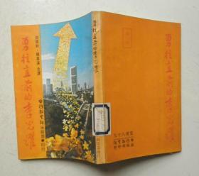 勇往直前的李光耀---为新加坡奋斗的历程(赠书报国人士石景宜赠书)