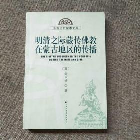 明清之际藏传佛教在蒙古地区的传播