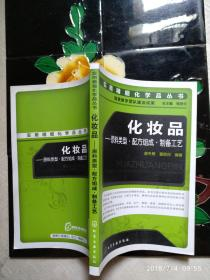 实用精细化学品丛书--化妆品-原料类型配方组成制备工艺