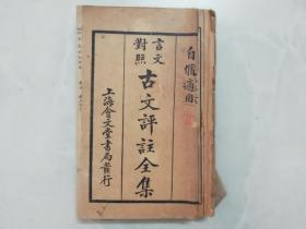 言文对照古文评注全集 卷 5 -  卷8  (全书8卷 民国线装石印版.合订一册)