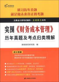 注册会计师考试辅导·金榜题名系列:突围·《财务成本管理》历年真题及考点归类精解