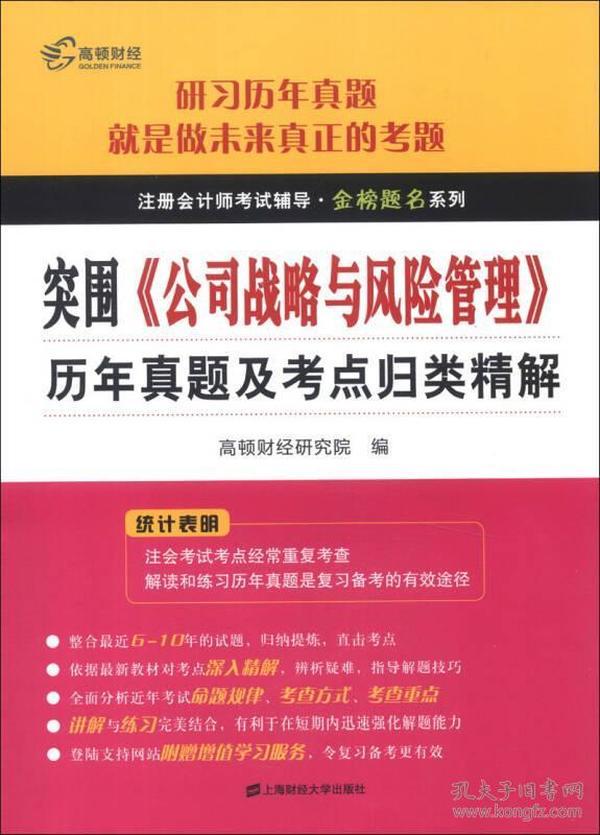 注册会计师考试辅导·金榜题名系列:突围·《公司战略与风险管理》历年真题及考点归类精解
