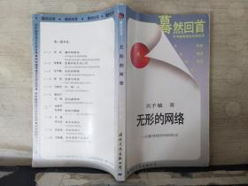 无形的网络——从传播学角度看中国的传统文化