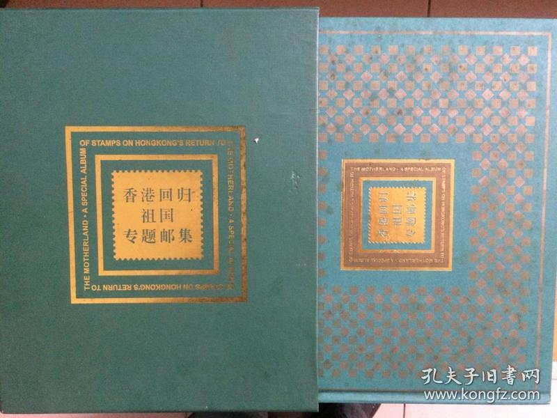 中国大陆邮品  收藏版《香港回归祖国专题邮集》一册带书匣   详情见文字介绍   发行单位:新华出版社  发行数量:20000册 【实物原图】