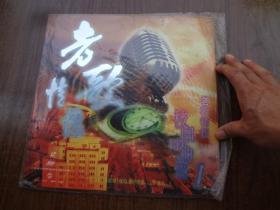 大镭射唱片:老歌情怀  (1)