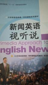 新闻英语视听说(附光盘)