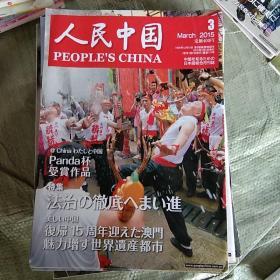 人民中国2015年3(日文)