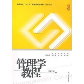 孔夫子旧书网--管理学教程(第三版)
