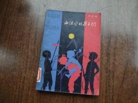 西流水的孩子们   馆藏85品   插图本  56年一版80年一印