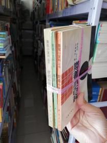 围棋小百科丛书——模样小百科、手筋小百科、棋着小百科【3册合售】实物拍图