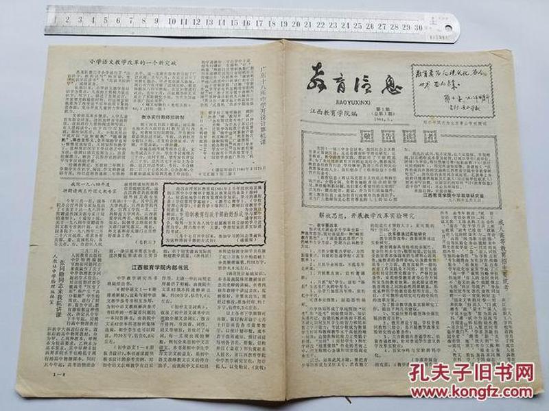 教育信息1984创刊号
