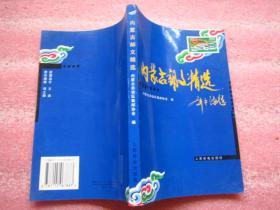 内蒙古邮文精选——前附16页若干彩色新老邮票图案  品佳 干净