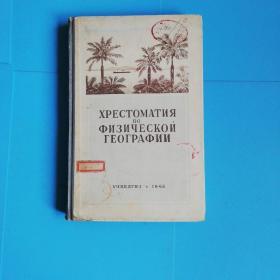 文学作品中的天文地理学.   俄文原版布脊精装1948年插图本