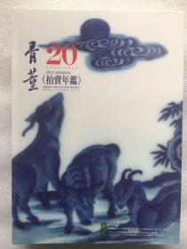 2015古董拍卖年鉴