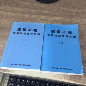 建设工程法律法规文件汇编二、四
