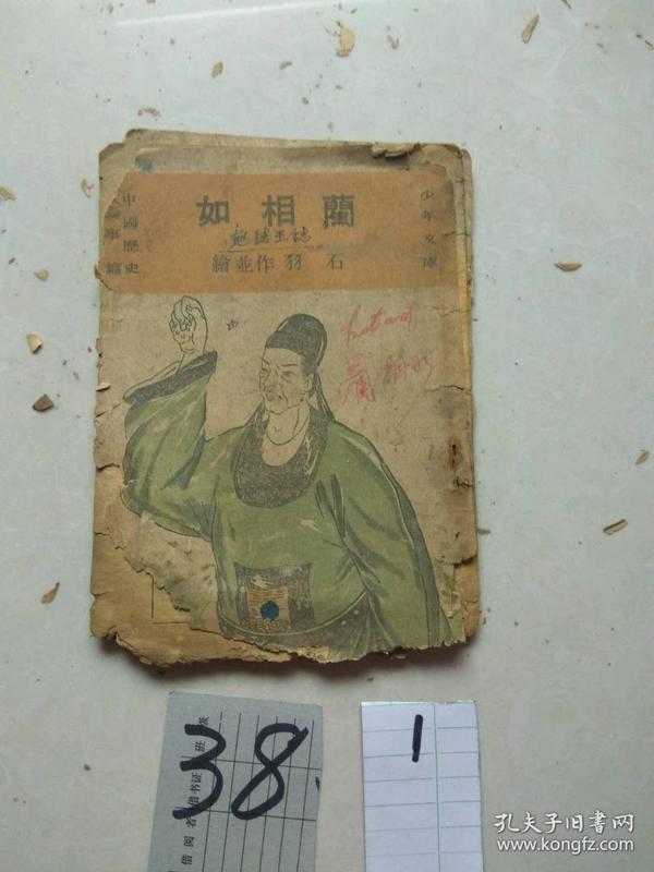 蔺相如(中国历史 人事篇)