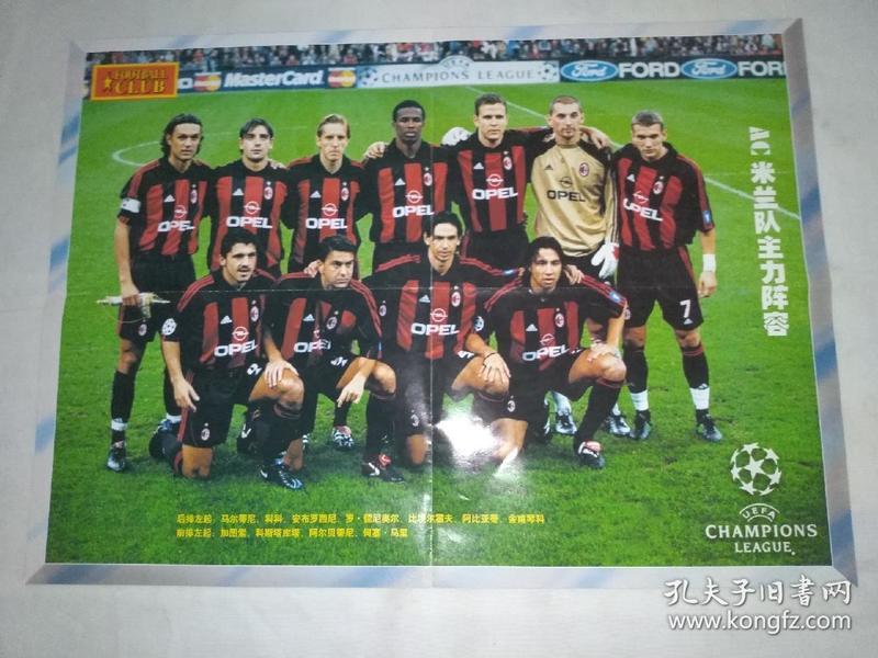 (足球俱樂部2000年贈頁)6開雙面(ac米蘭主力陣容)曼聯隊 皇家馬德里圖片
