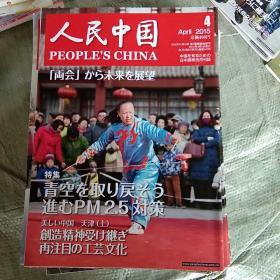 人民中国2015年4(日文)