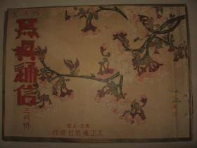 民国日本精印 1926年3月《写真通信》皇孙殿下御用衣物 古代埃及巨像 自动车自行车 皇孙御诞辰等内容