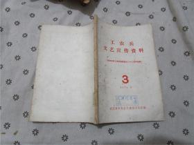 工农兵文艺宣传资料·第3辑(庆祝中华人民共和国成立二十二周年专辑)