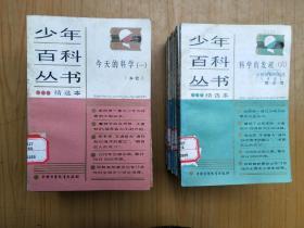 少年百科丛书精选本 34本合售