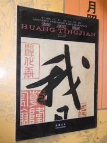 中国古代书法经典 黄庭坚行书 黄庭坚寒山子庞居士诗卷