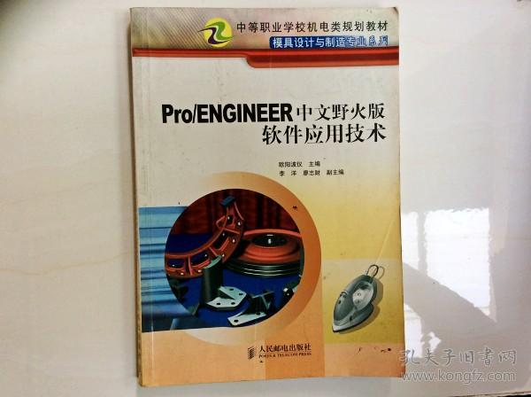 i276333中等职业学校机电类制造教材模具设计与规划专业系列--proad绘制pcb库图片