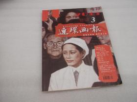 连环画报2015年第3期(总第717期)