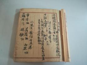 民国 中医手抄本 (便方、秘方)