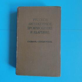 РУССКОЕ ЛИТЕРАТУРНОЕ ПРОИЗНОШЕНИЕ И УДАРЕНИЕ 俄罗斯文语的发音和口音字典.1959年精装