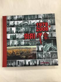 1978-2008 贵阳印象