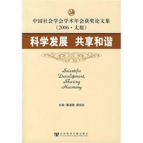 中国社会学会学术年会获奖论文集(2006·太原):科学发展 共享和谐