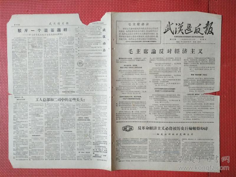 文革小报:武汉造反报   第三期