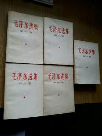 毛泽东选集 全五卷 白皮简体本(第1-5卷)