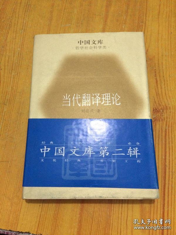 当代翻译理论(中国文库第二辑)布面精装 仅印500册
