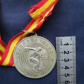 2005年【湖北省团风中学第十五届田径运动会(第一名)奖牌】  [柜6-1-1]