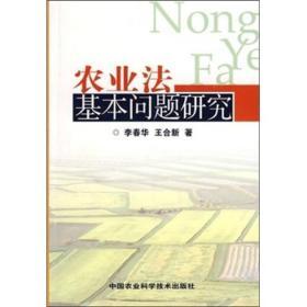 农业法基本问题研究