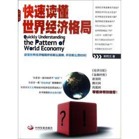 快速读懂世界经济格局